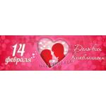 Билборды на День Святого Валентина