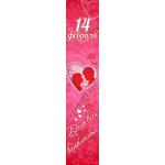 Баннеры вертикальные на День Святого Валентина