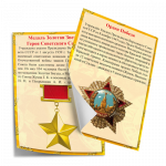 Постеры «Награды Победы»
