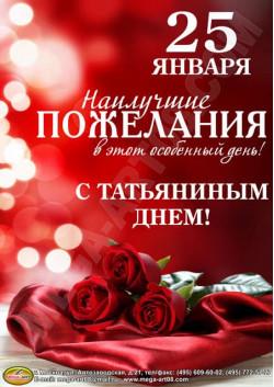 Плакат на Татьянин День ПЛ-6