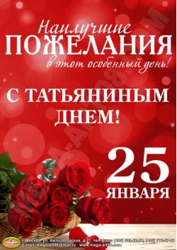 Плакат на Татьянин День ПЛ-7