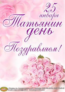 Плакат на Татьянин День ПЛ-8