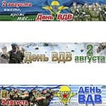 Баннеры горизонтальные на День Воздушно-десантных войск