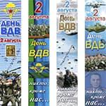 Баннеры вертикальные на День Воздушно-десантных войск