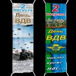 Баннеры вертикальные на День ВДВ, Воздушно-десантных войск