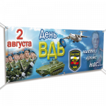 Баннеры ко Дню ВДВ, Воздушно-десантных войск