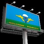 Билборды на День ВДВ, Воздушно-десантных войск