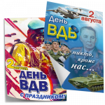 Плакаты на День ВДВ, Воздушно-десантных войск