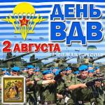Магниты на 2 августа, День Воздушно-десантных войск