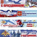 Баннер горизонтальные на День Военно-Морского Флота