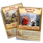 Постеры «История воинской славы России»