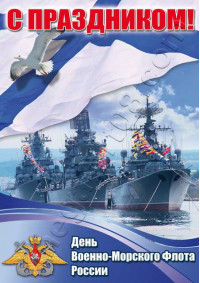 Плакаты на День ВМФ