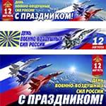 Баннеры горизонтальные на День Военно-воздушных сил России