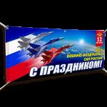 Баннеры на День ВВС. Военно-воздушных сил России