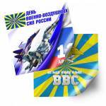 Наклейки на 12 августа, День Военно-воздушных сил России