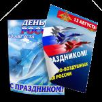 Плакаты на День ВВС, Военно-воздушных сил России