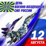 Наклейки на День Военно-воздушных сил России
