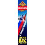 Баннеры вертикальные 12 августа, День Военно-воздушных сил России