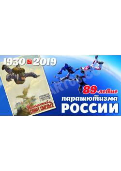 Билборд на День ВВС ББ-9