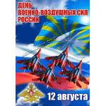 Плакаты на День Военно-воздушных сил России