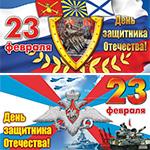 Билборды к Дню защитника Отечества
