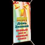 Баннеры вертикальные на 1 сентября, День знаний
