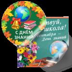 Наклейки на 1 сентября, День знаний