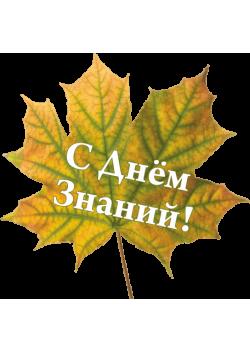 """Фигура резная """"Лист"""" ФР-13"""