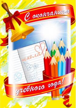 """Плакат """"С окончанием учебного года"""" ПЛ-309"""