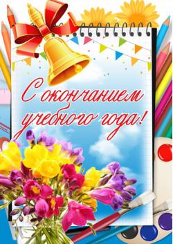 """Плакат """"С окончанием учебного года"""" ПЛ-310"""