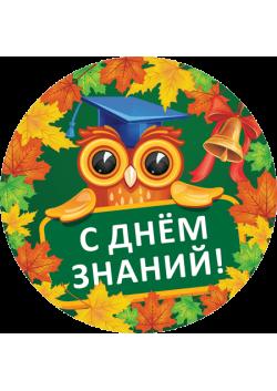 """Фигура резная """"Сова"""" ФР-8"""