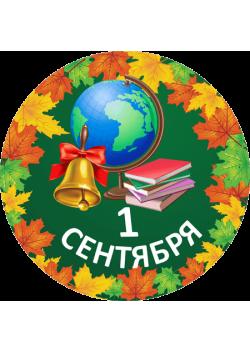 """Фигура резная """"Глобус"""" ФР-10"""