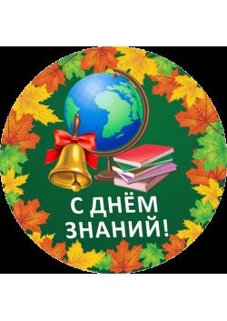 """Фигура резная """"Глобус"""" ФР-11"""