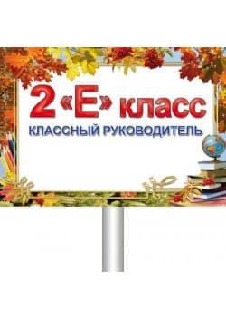Табличка на 1 сентября ТБ-10