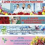 Баннер на День медицинского работника