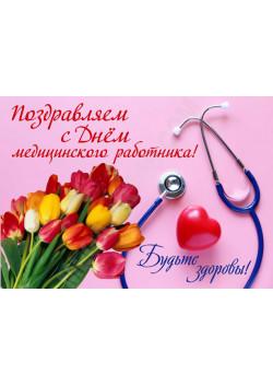 Стенгазета на День медицинского работника СГ-4