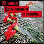 Наклейки на День памяти и скорби