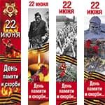 Баннеры вертикальные на День памяти и скорби