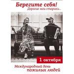 Плакаты на Международный день пожилых людей