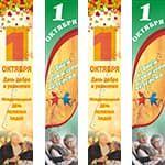 Баннеры вертикальные на Международный день пожилых людей