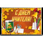 Рекламные конструкции на День учителя, 5 октября