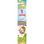Баннеры вертикальные на День защиты детей