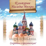 Наклейки на Дни исторического и культурного наследия