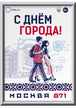 Лайтбокс в концепции оформления к Дню города Москвы 2018 ЛБ-2018-1