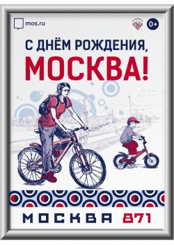 Лайтбокс в концепции оформления к Дню города Москвы 2018 ЛБ-2018-2