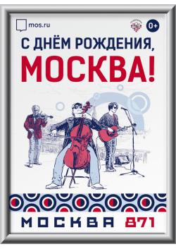 Лайтбокс в концепции оформления к Дню города Москвы 2018 ЛБ-2018-3