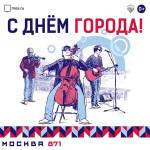 Концепция оформления к Дню города Москвы 2018 года