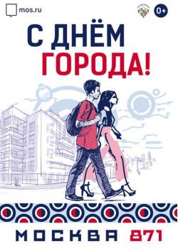 Бэклит для лайтбоксов в концепции оформления к Дню города Москвы 2018 БЛ-2018-1