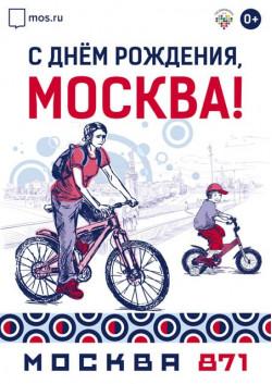 Бэклит для лайтбоксов в концепции оформления к Дню города Москвы 2018 БЛ-2018-2