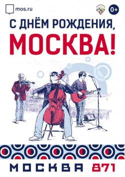 Бэклит для лайтбоксов в концепции оформления к Дню города Москвы 2018 БЛ-2018-3